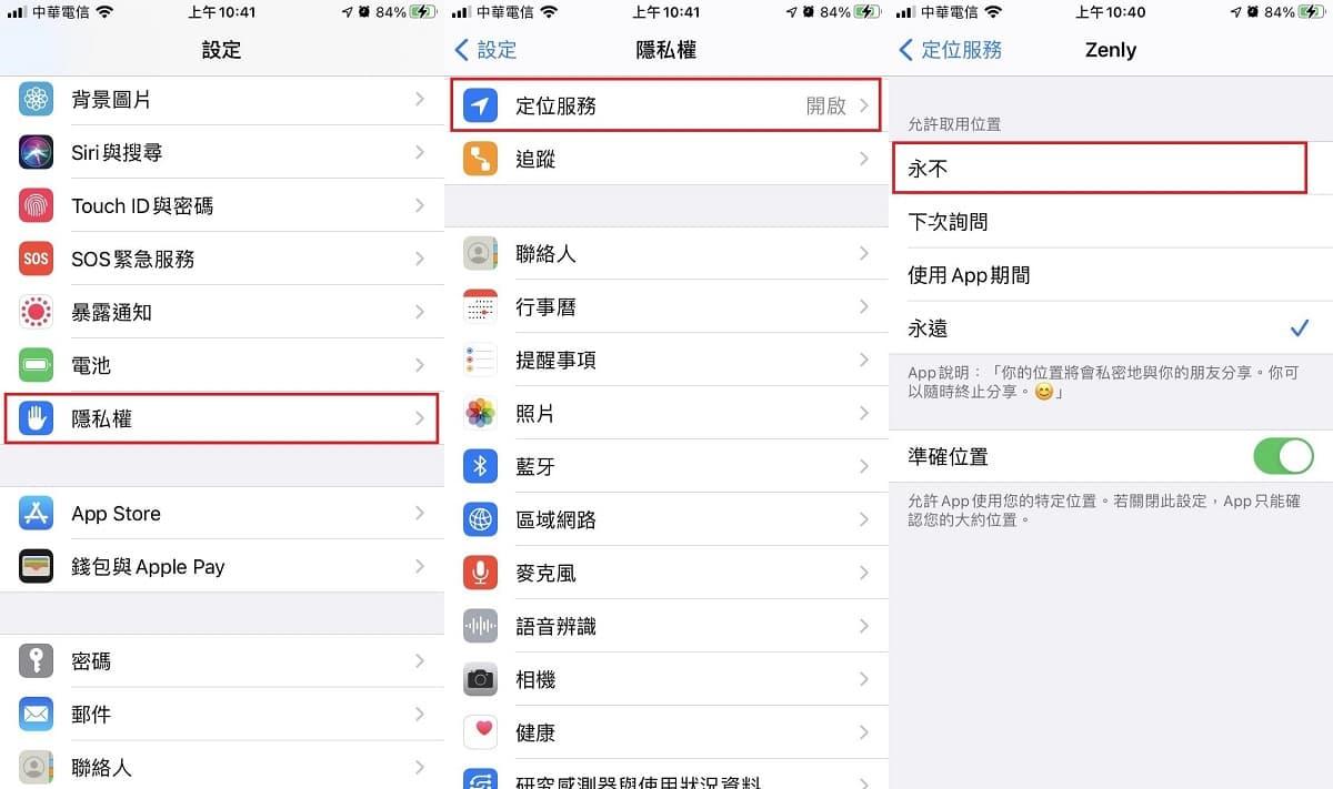 關閉Zenly iOS定位權限