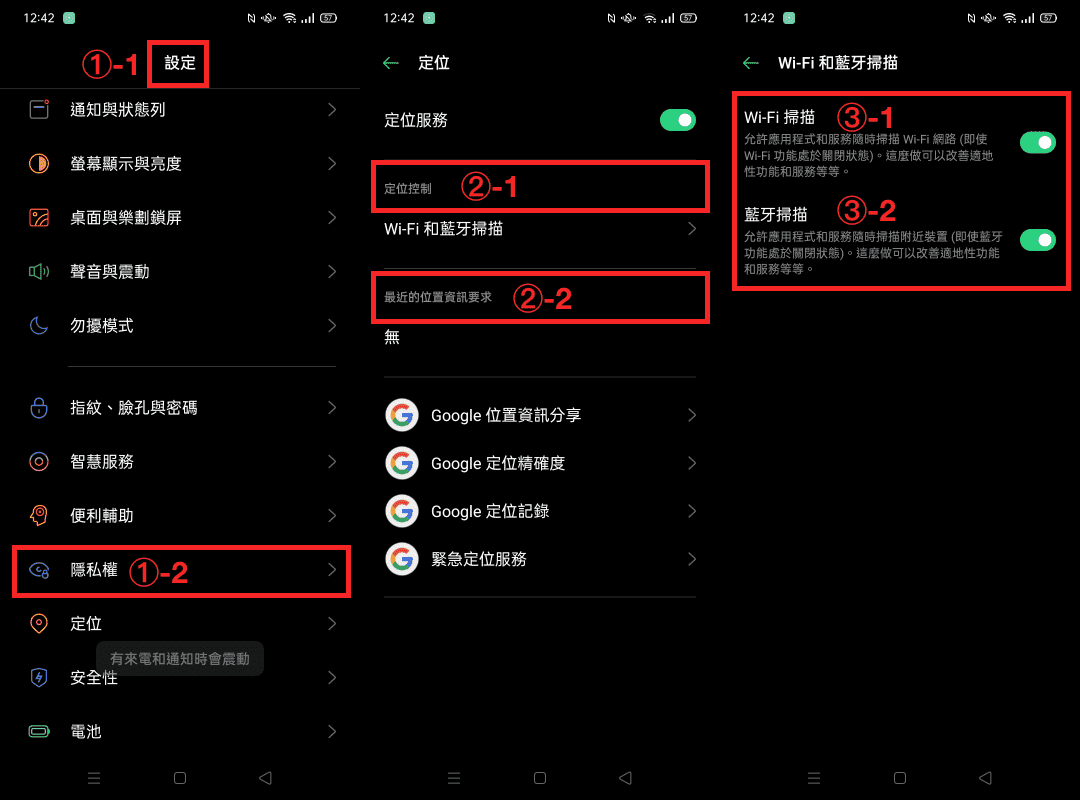開啟Android定位服務