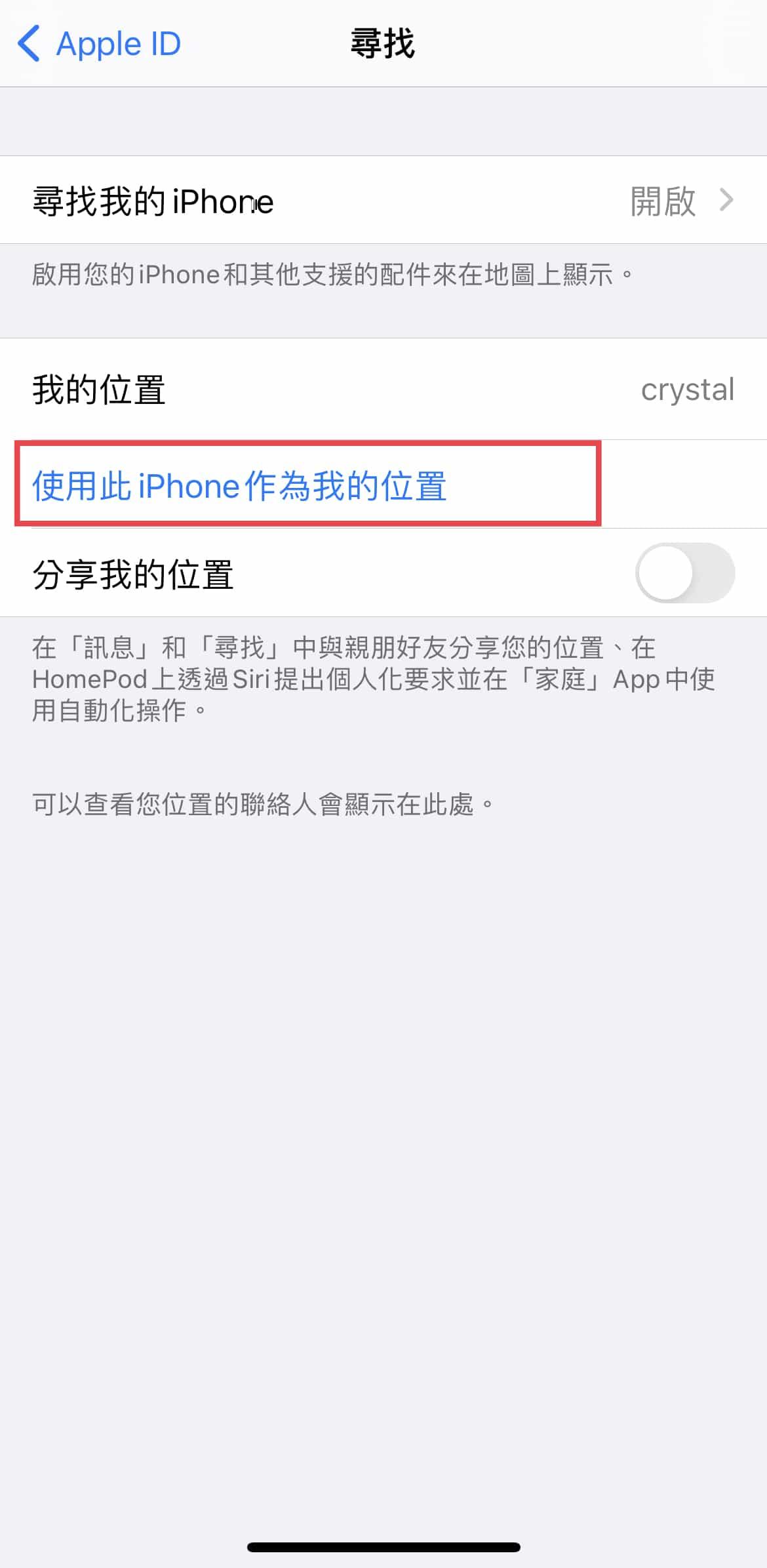 使用此iPhone作為我的位置