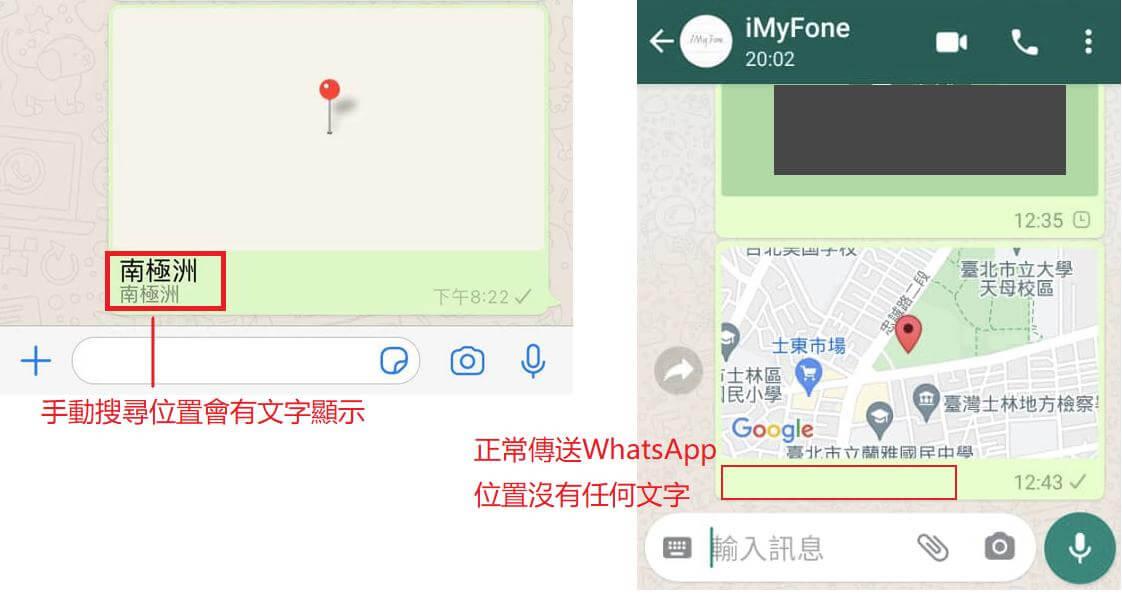WhatsApp手動傳送位置對比