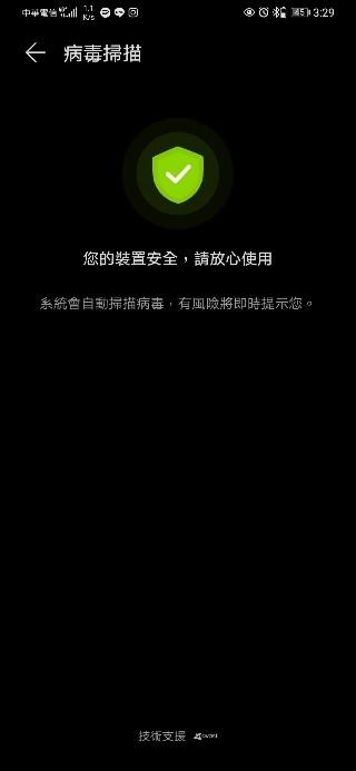 Android反監控軟體偵測