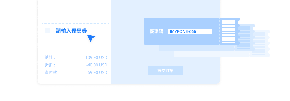 discount step 04
