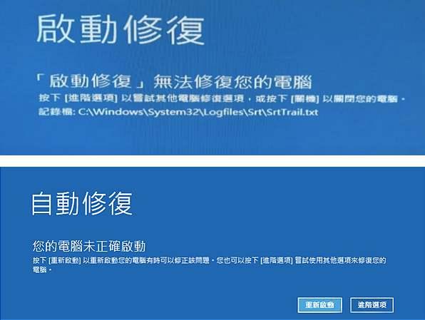 藍屏Windows 10自動修復錯誤