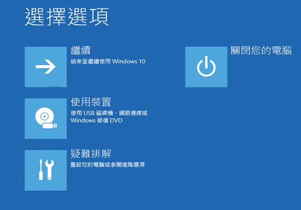 Windows疑難排解