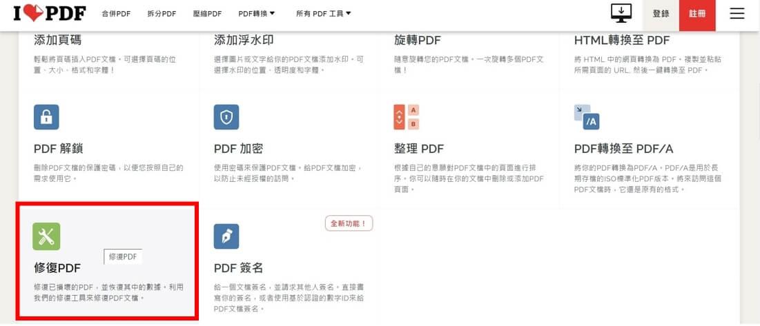 選擇修復PDF