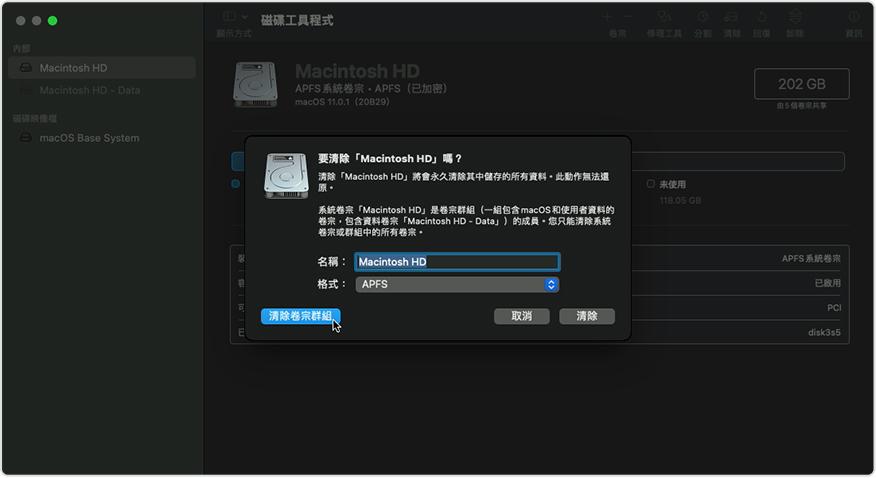 清除Macintosh HD