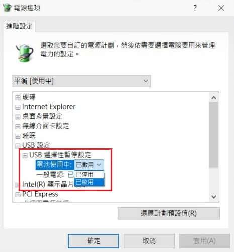 USB選擇性暫停設定