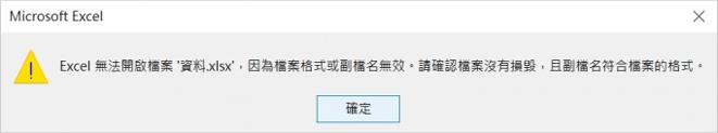Excel無法開啟檔案因為檔案格式或副檔名無效