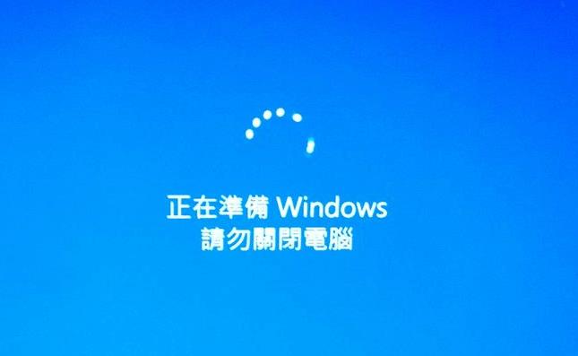 正在準備Windows請勿關閉電腦