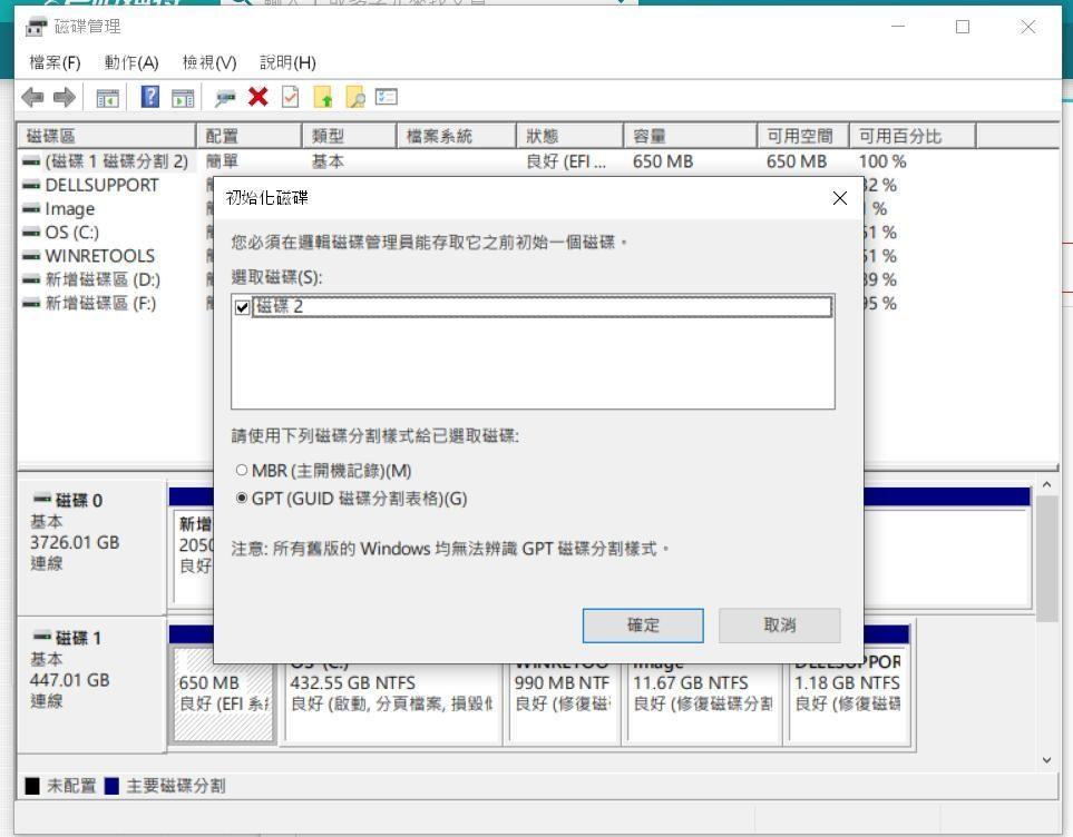 初始化硬碟程式