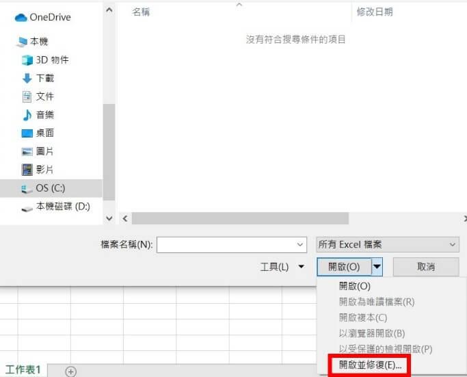 開啟並修復Excel