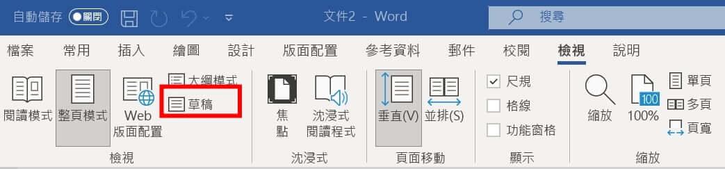 選擇Word草稿模式