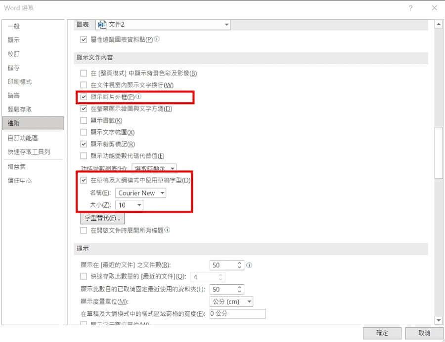 選擇顯示文件內容為草稿模式