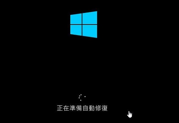 Windows 10黑屏正在準備自動修復循環