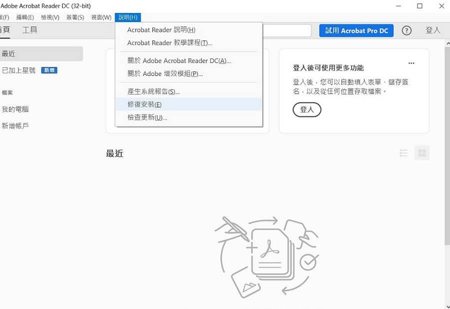 修復安裝Adobe Acrobat Reader