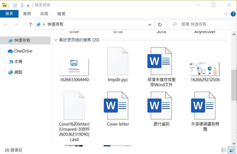 從最近使用復原未儲存Word檔案