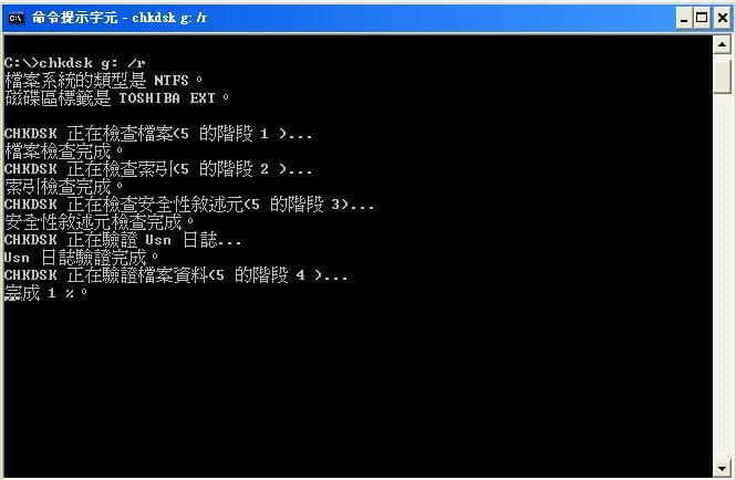 允許CHKDSK檢查自動修復錯誤