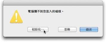 電腦讀不到您放入的磁碟
