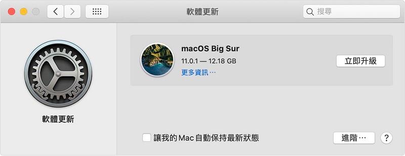 更新macOS系統