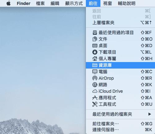 打開Mac資源庫