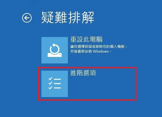 Windows進階選項