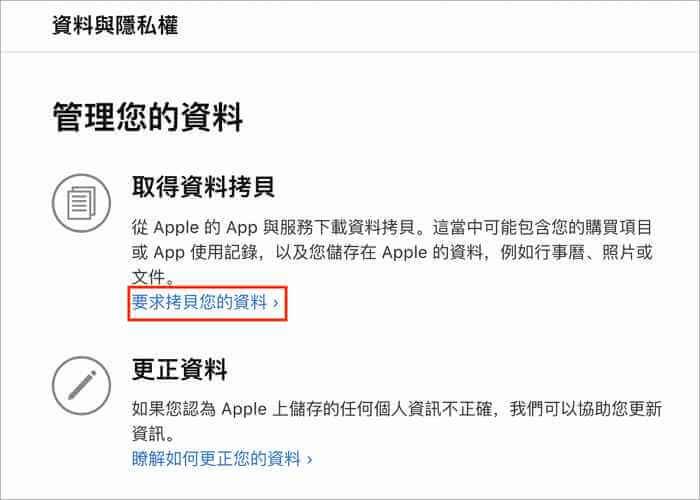 Apple資料與隱私權頁面拷貝資料