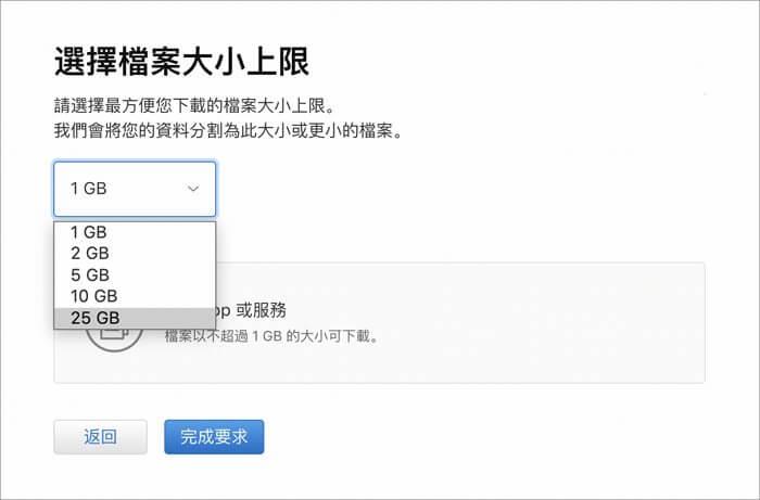 Apple資料與隱私權頁面下載的檔案大小上限