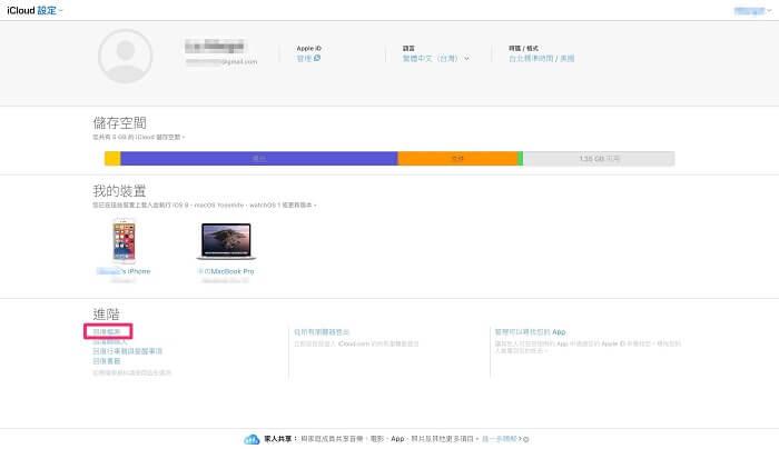 iCloud回復檔案