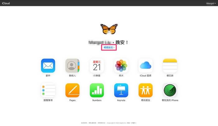 iCloud網頁版登入