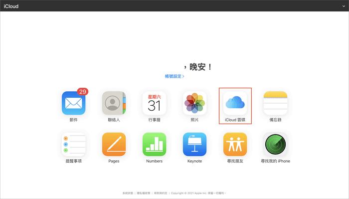 登入網頁版iCloud 雲碟