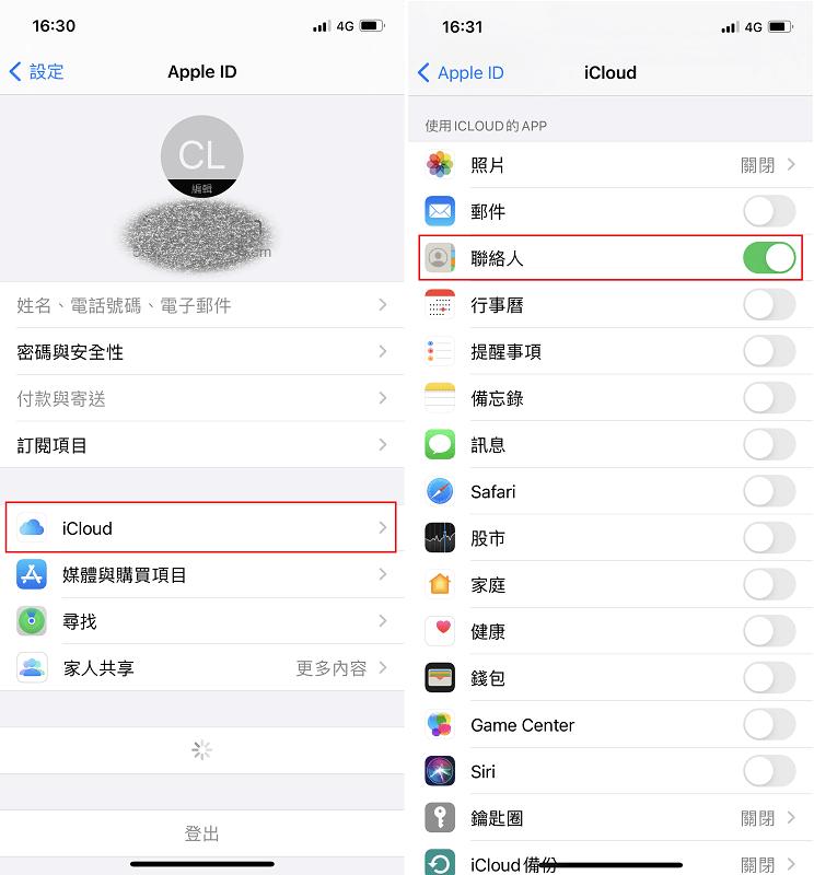 重啟iCloud聯絡人
