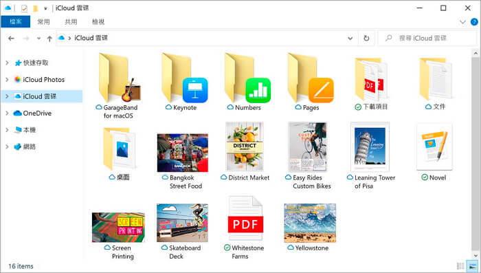 Windows電腦iCloud雲碟下載備份