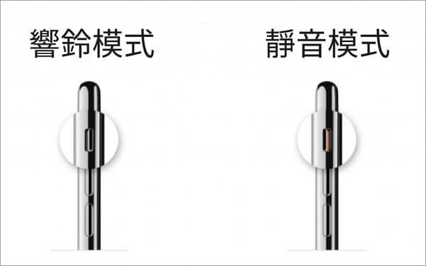 開啟iPhone響鈴」模式