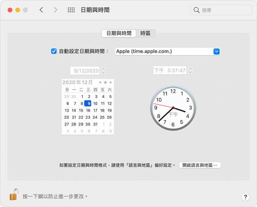 Mac自動設定日期和時間