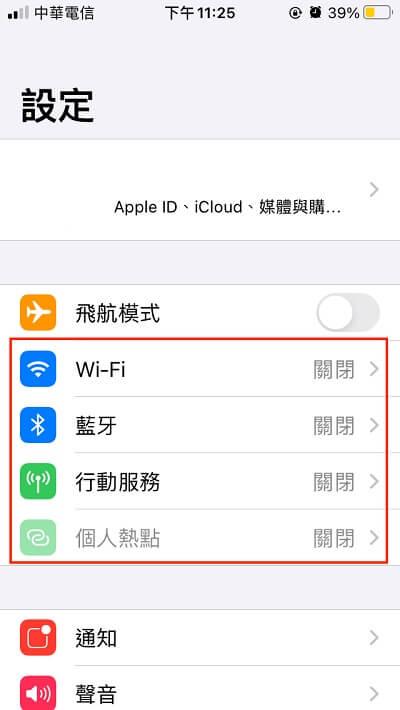 重啟iPhone Wi-Fi