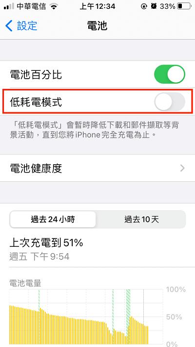 關閉iPhone低耗電模式