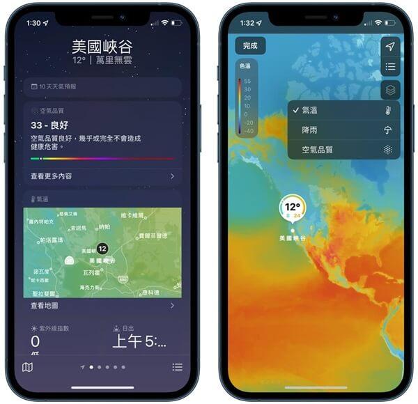 iOS 15天氣資訊
