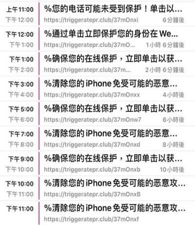 iPhone行事曆中毒