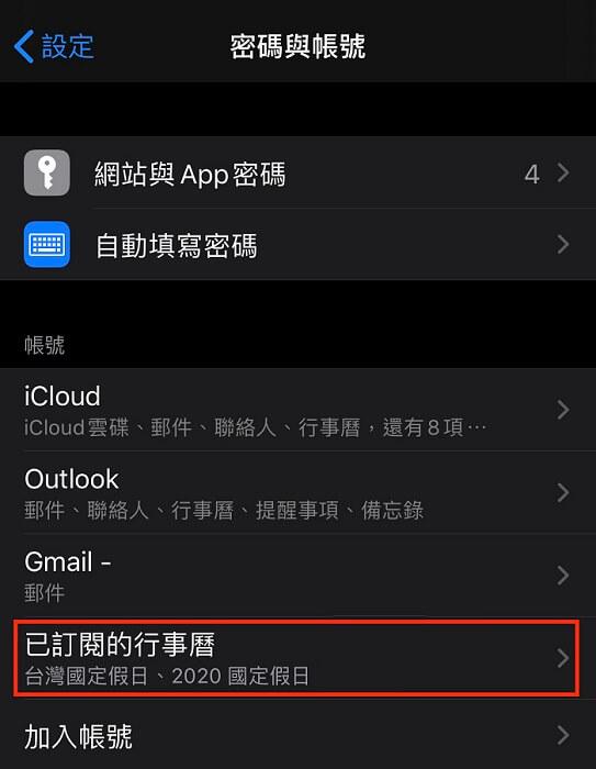 取消訂閱行事曆iOS 13