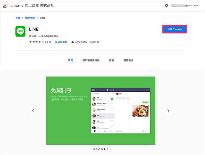 將LINE網頁版套件安裝到Chrome瀏覽器