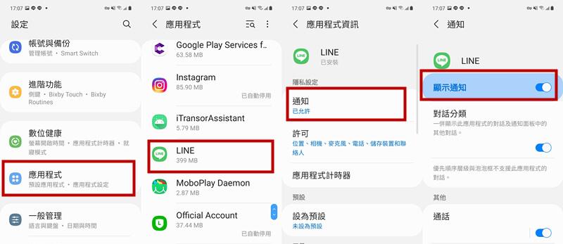 應用程式設定LINE顯示通知