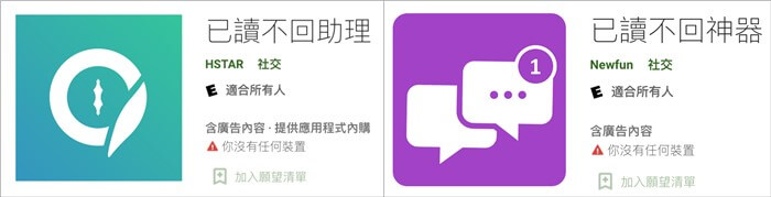 Android LINE訊息收回破解