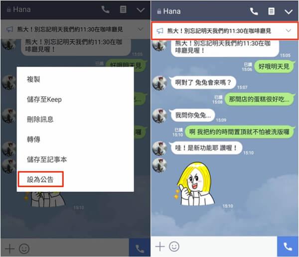 Android LINE設定公告