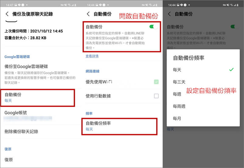 Android LINE設定自動備份