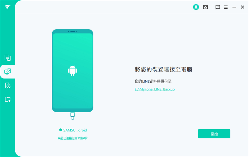 將Android手機連接到電腦