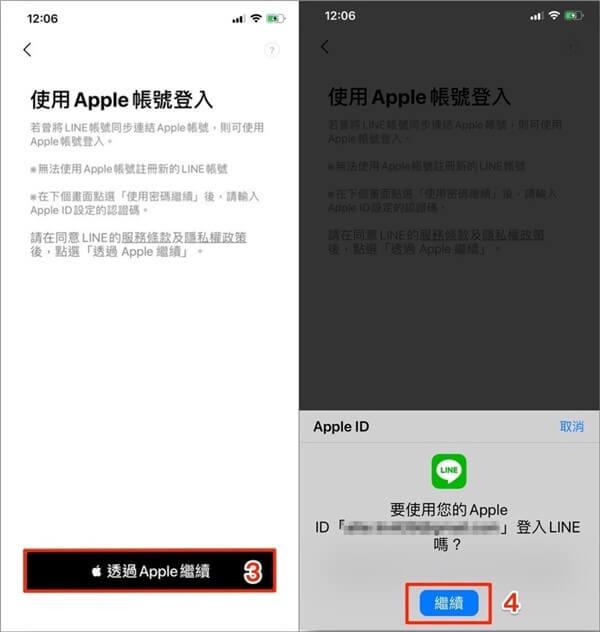 輸入Apple密碼