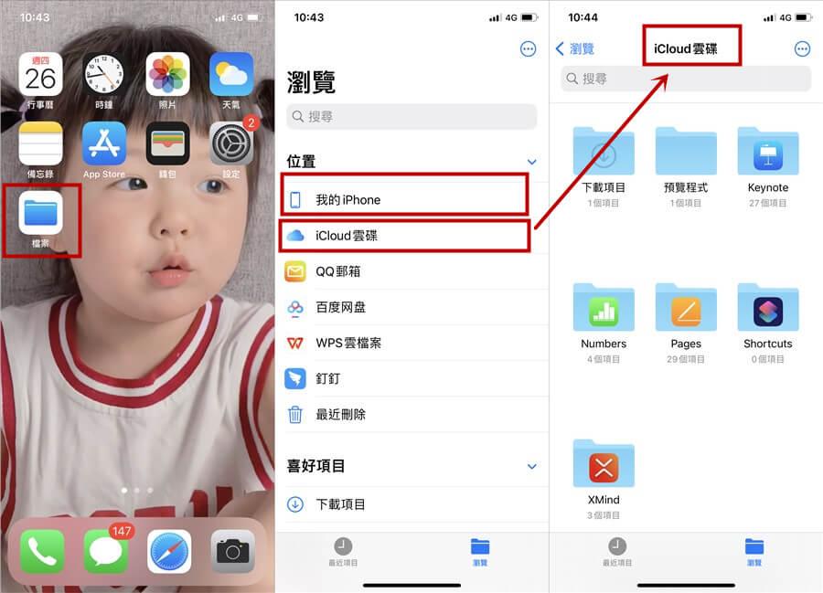 iOS LINE Keep儲存位置