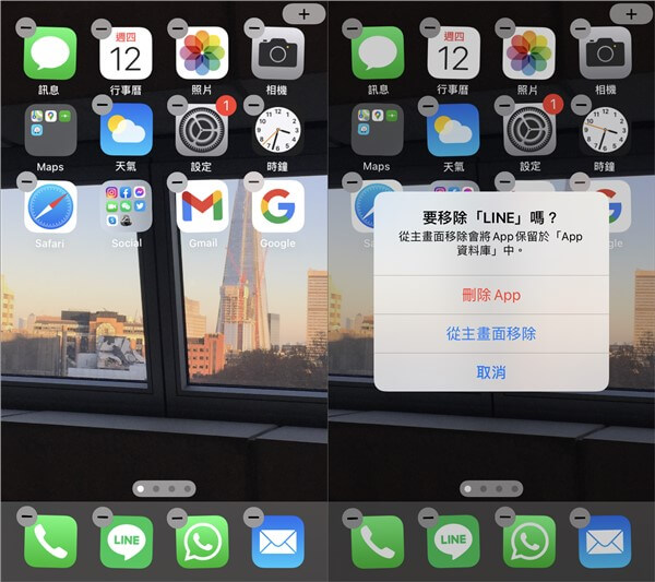 iPhone/iPad LINE 登出