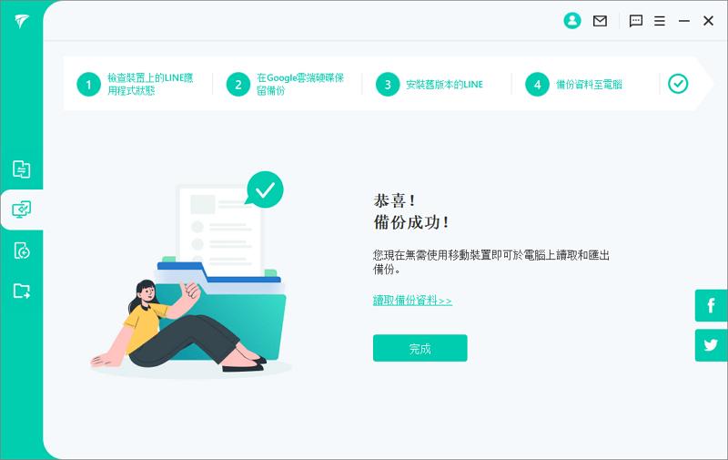 iTransor for LINE自動進行備份