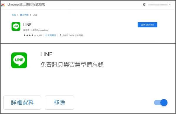 LINE加到Chrome